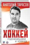 Анатолий Тарасов: Хоккей. Родоначальники и новички