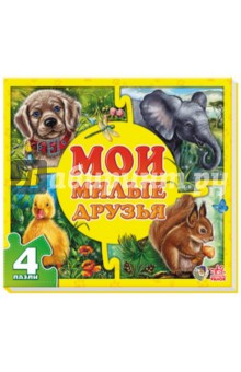 Мои милые друзьяКниги-пазлы<br>Эта книжка с пазлами - настоящий подарок для маленьких любителей животных! Пушистые зверята на больших картинках выглядят совсем как живые! Малыш сможет послушать стихи, познакомиться с изображением животных и поиграть с большими красочными пазлами. Он легко научится сам собирать пазлы, потому что в каждой книжке: 4 больших пазла разные по уровню сложности, каждый пазл собирается из крупных деталей разной формы, под пазлом есть картинка с подсказкой, в пазле есть выемка под детский пальчик.<br>Для детей дошкольного возраста.<br>