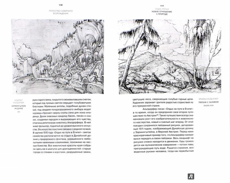 Иллюстрация 1 из 4 для Искусство Северного Возрождения. Духовные и интеллектуальные движения - Отто Бенеш | Лабиринт - книги. Источник: Лабиринт