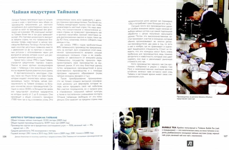 Иллюстрация 1 из 9 для Большая книга чая | Лабиринт - книги. Источник: Лабиринт