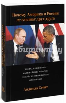 Почему Америка и Россия не слышат друг друга? Взгляд Вашингтона на новейшую историюПолитика<br>О книге<br>Эта книга - история отношений России и США с момента распада Советского Союза.<br><br>Она отражает взгляд инсайдера и главного специалиста по этим непростым отношениям. Для США Россия остается приоритетом из-за наличия ядерного арсенала, стратегического расположения и возможностей России поддерживать (или наоборот) американские интересы. Почему отношения между этими странами так трудно продвигаются? Какие у них перспективы в будущем? Будут ли все усилия перейти на новый уровень взаимодействия тщетными?<br><br>Анджела Стент была советником по России при Билле Клинтоне и Джордже Буше, поддерживает тесные связи с политиками обеих стран и знает ответы на подобные вопросы. В этой книге она утверждает, что одни и те же проблемы (например, распространение ядерного оружия) регулярно возникали при любом президенте США с момента распада СССР. Из её книги вы узнаете в подробностях, как Клинтон и Буш налаживали отношения с Россией и лично с Борисом Ельциным и Владимиром Путиным, но покидали свои посты, оставляя не лучшие отношения между странами, и о дальнейших попытках перезагрузить партнерство во время правления Барака Обамы.<br><br>Об авторе<br>Анджела Стент была советником по России при Билле Клинтоне и Джордже Буше и хорошо знает историю и менталитет России и США, а также их взаимодействия.<br><br>Вела курс о российско-американских отношениях в МГИМО. Свободно разговаривает и читает на русском языке. Директор центра Евразии и России в Джорджтаунском университете, профессор. Член Совета по международным отношениям. Редактор нескольких научных политологических журналов. Была консультантом Управления по оценке технологий Конгресса США.<br><br>С 2004 по 2006 гг. работала в качестве специалиста по вопросам исследования России и Евразии в Национальном совете по разведке. Автор статей в ведущих американских СМИ.<br>