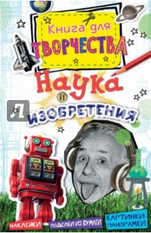 Наука и изобретения (мини)Другое<br>Эта замечательная книга поможет начинающим учёным и изобретателям сделать первые шаги в науке и творчестве, в ней много увлекательных игр, заданий и головоломок!<br>Содержит повышенный заряд творчества для будущих гениев.<br>Для среднего школьного возраста.<br>