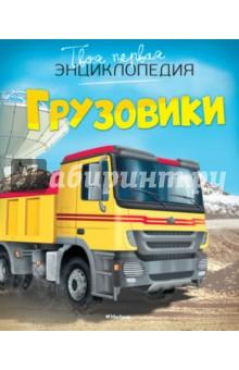 ГрузовикиНаука. Техника. Транспорт<br>Эта замечательная книга рассказывает о мощных и удивительных машинах, о могучих грузовиках и специальном автотранспорте. Юные читатели узнают, какой автомобиль способен перевозить самый большой груз, какие машины откапывают мины и наводят мосты и сколько длится гонка на грузовиках? Живой, понятный язык в сочетании с подробными иллюстрациями сделают чтение одновременно познавательным и занятным.<br>Для среднего школьного возраста.<br>