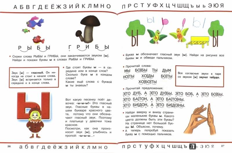 Иллюстрация 1 из 17 для Логопедический букварь - Ольга Новиковская | Лабиринт - книги. Источник: Лабиринт