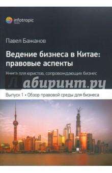 Ведение бизнеса в Китае: правовые аспекты. Выпуск 1