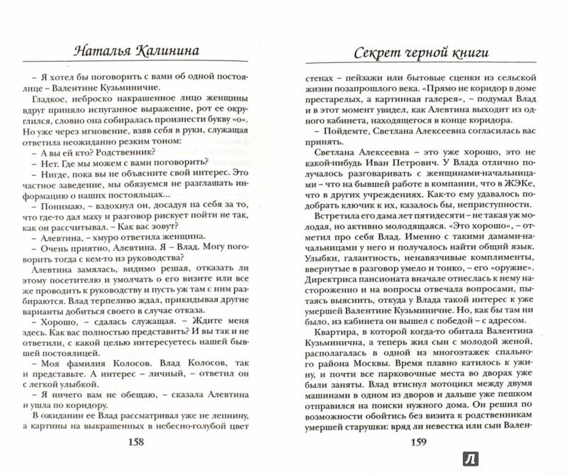 Иллюстрация 1 из 11 для Секрет черной книги - Наталья Калинина | Лабиринт - книги. Источник: Лабиринт