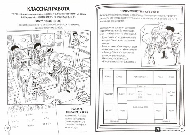 Иллюстрация 1 из 19 для Игры для сообразительных мальчишек   Лабиринт - книги. Источник: Лабиринт