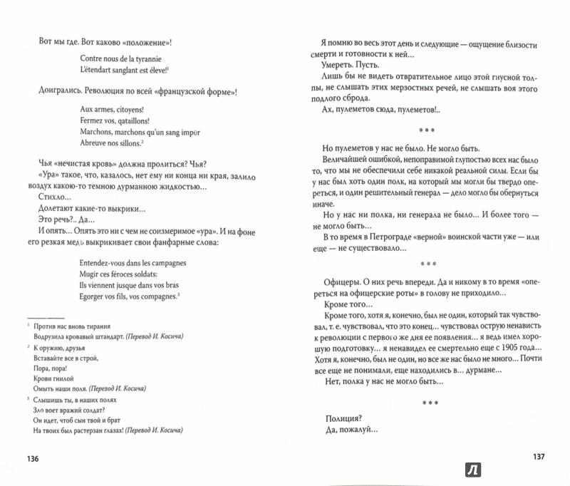 Иллюстрация 1 из 8 для Дни. Россия в революции 1917. С предисловием Николая Старикова - Василий Шульгин | Лабиринт - книги. Источник: Лабиринт