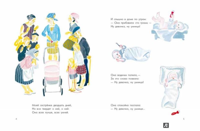 Иллюстрация 1 из 14 для Обида - Агния Барто | Лабиринт - книги. Источник: Лабиринт