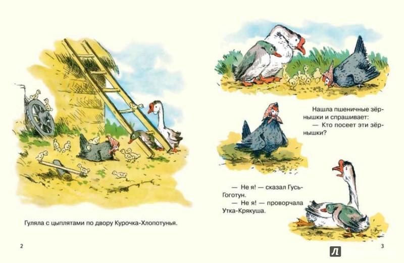Иллюстрация 1 из 41 для Курочка-Хлопотунья - Алексей Гарнич | Лабиринт - книги. Источник: Лабиринт