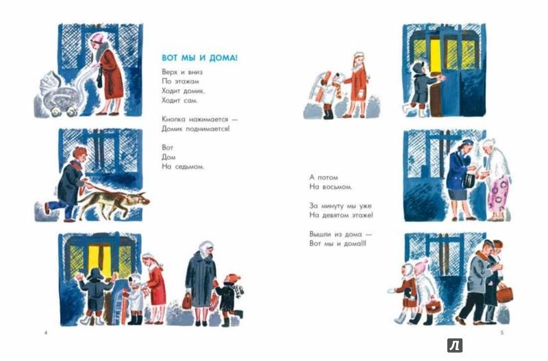 Иллюстрация 1 из 39 для Дождик вышел погулять - Эмма Мошковская | Лабиринт - книги. Источник: Лабиринт