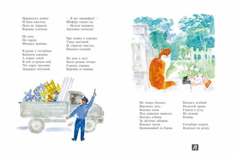 Иллюстрация 1 из 50 для Немножко про кошку - Надежда Полякова | Лабиринт - книги. Источник: Лабиринт