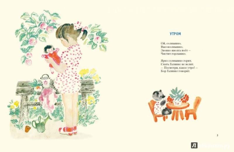 Иллюстрация 1 из 81 для Хороши малыши - Александр Прокофьев | Лабиринт - книги. Источник: Лабиринт