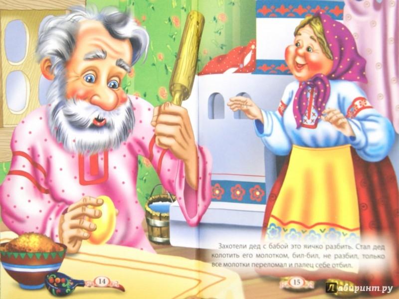 Иллюстрация 1 из 26 для Три любимых сказки. Колобок   Лабиринт - книги. Источник: Лабиринт
