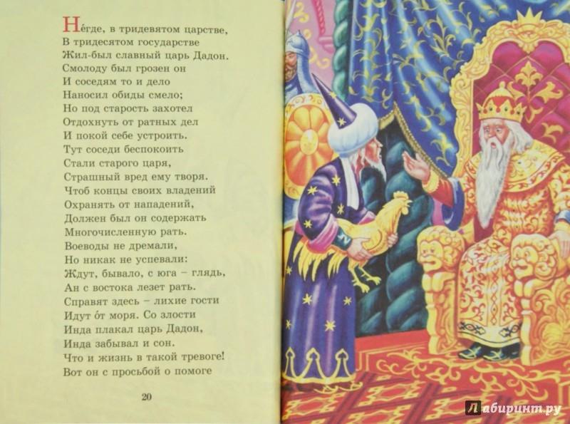 Иллюстрация 1 из 12 для Три любимых сказки. У Лукоморья дуб зеленый - Александр Пушкин   Лабиринт - книги. Источник: Лабиринт