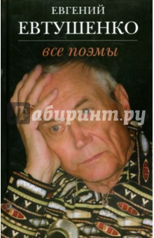 Все поэмыСовременная отечественная поэзия<br>Представляем вашему вниманию сборник Евгения Евтушенко Все поэмы.<br>