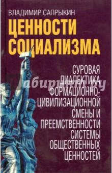 Ценности социализма. Суровая диалектика формационно-цивилизационной смены и преемственности системы