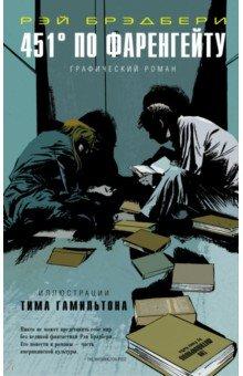 451° по Фаренгейту. Графический роман, Брэдбери Рэй, Гамильтон Тим