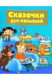 Сказочки для малышей