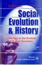 Social Evolution & History. Volume 10, Number 1/March 2011. Международный журнал