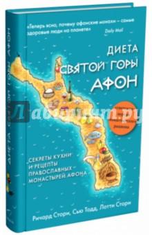 Диета Святой горы Афон