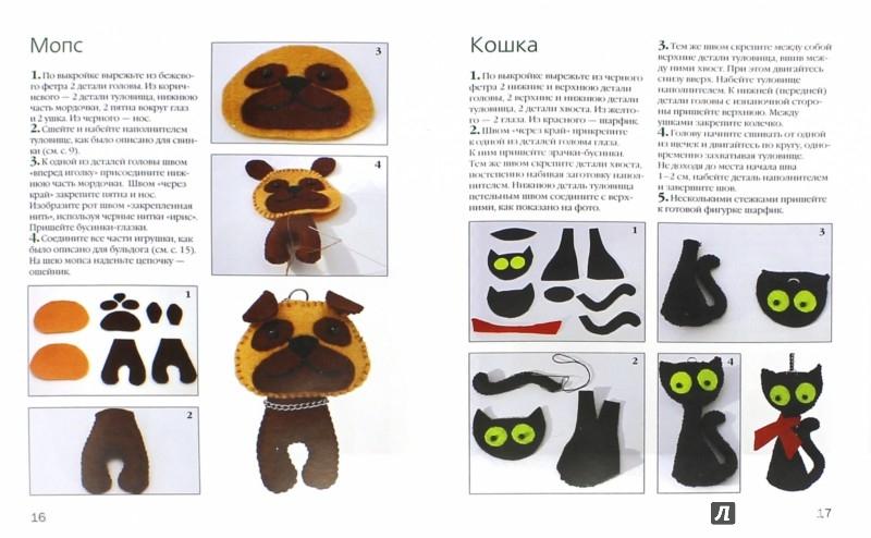Иллюстрация 1 из 10 для Фигурки из фетра - Ольга Грузинцева | Лабиринт - книги. Источник: Лабиринт