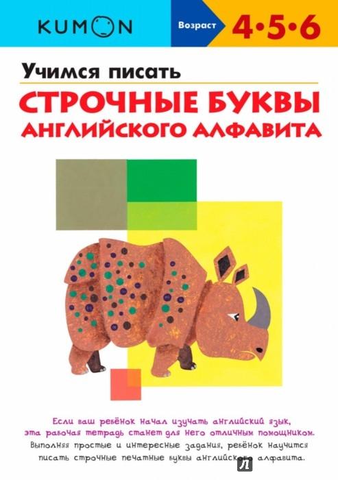 Иллюстрация 1 из 11 для KUMON. Учимся писать строчные буквы английского алфавита - Тору Кумон   Лабиринт - книги. Источник: Лабиринт