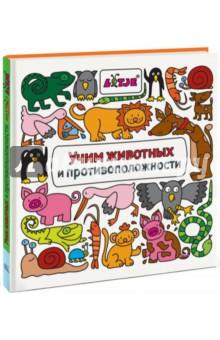 Учим животных и противоположности