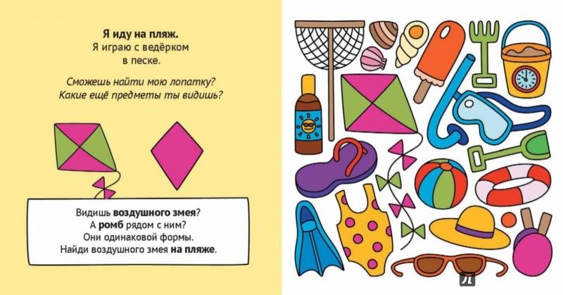 Иллюстрация 1 из 19 для Учим предметы и формы   Лабиринт - книги. Источник: Лабиринт