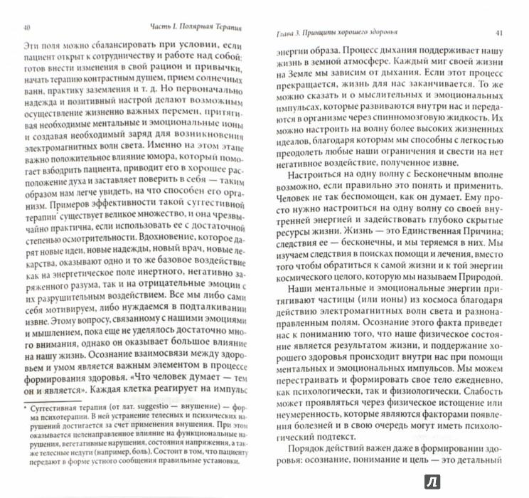Иллюстрация 1 из 12 для Полярная Терапия. Основы крепкого здоровья - Рэндольф Стоун | Лабиринт - книги. Источник: Лабиринт