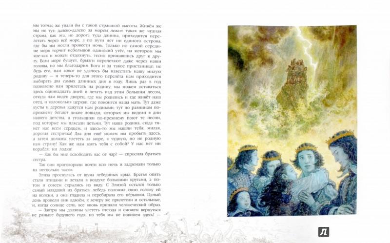 Иллюстрация 1 из 66 для Дикие лебеди - Ханс Андерсен | Лабиринт - книги. Источник: Лабиринт