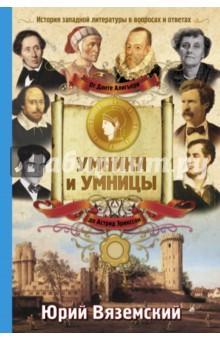От Данте Алигьери до Астрид Эрикссон. История западной литературы в вопросах и ответах