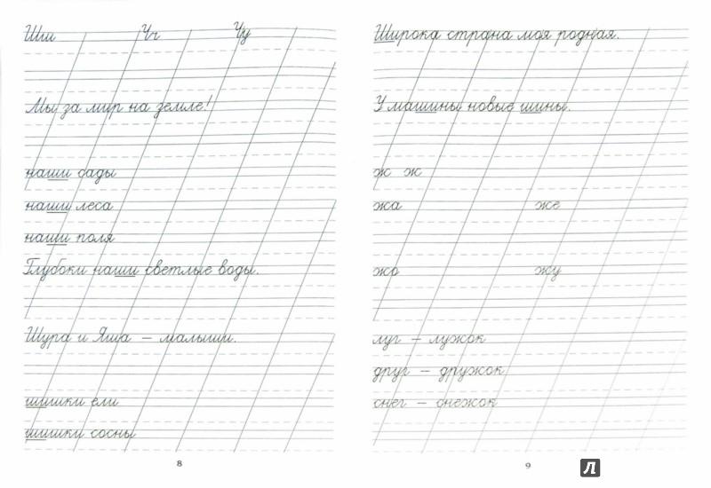 Иллюстрация 1 из 24 для Классические прописи по русскому языку. Пропись №2 - Галина Сычева | Лабиринт - книги. Источник: Лабиринт