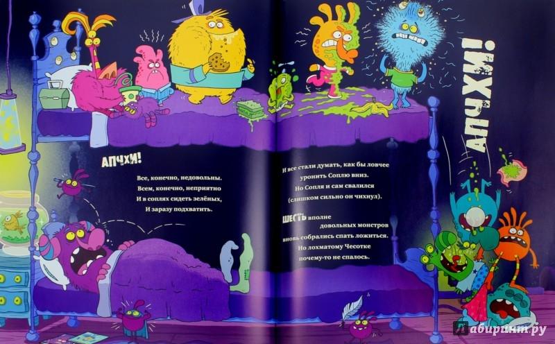 Иллюстрация 1 из 19 для 10 монстров на кроватке - Кэти Коттон | Лабиринт - книги. Источник: Лабиринт