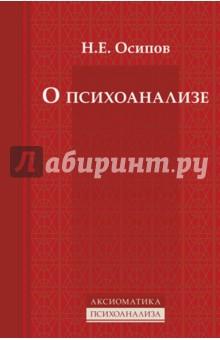 О психоанализеКлассическая и профессиональная психология<br>Возникновения самого явления психоанализа, его виды, дискуссионные вопросы психоанализа, учёные и их мнение - всё в этой маленькой книжке. Кратко, интересно, ёмко.<br>В настоящем издании публикуются ранние работы Н.Е. Осипова, увидившие свет ещё 1910 году.<br>