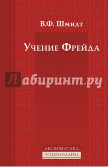 Учение ФрейдаКлассическая и профессиональная психология<br>Публикуемая работа Веры Федоровны Шмидт (1889-1937) была написана, вероятно, в 1927 году, как это следует из косвенных упоминаний в тексте. Брошюра, подготовленная секретарем Русского психоаналитического общества В.Ф. Шмидт, предназначалась, по-видимому, для массового читателя с целью ознакомления с основными положениями теории психоанализа. Предисловие к ней написал муж Веры Федоровны, академик О.Ю. Шмидт. Текст несет в себе приметы и знаки эпохи 1920-х годов, энтузиазм освоения нового знания, преобразовательной деятельности науки, устремленность просвещения. При жизни В.Ф. Шмидт книга так и не была издана, к счастью, ее рукопись сохранилась в архиве. Издатели выражают искреннюю благодарность хранителям архива В.Ф. Шмидт ее внукам: Вере Владимировне Шмидт и Федору Владимировичу Шмидту.<br>
