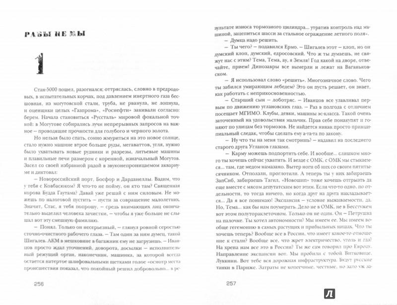 Иллюстрация 1 из 7 для Железная кость - Сергей Самсонов | Лабиринт - книги. Источник: Лабиринт