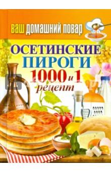 Ваш домашний повар. Осетинские пироги. 1000 и 1 рецепт