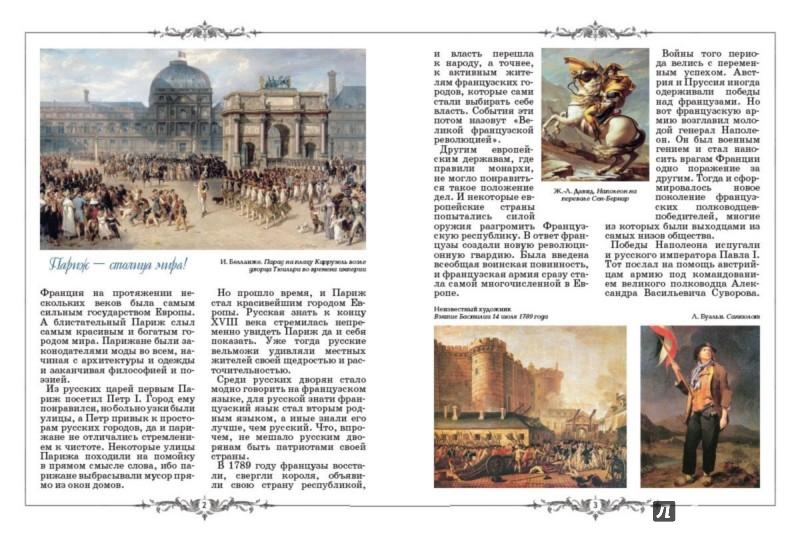 Иллюстрация 1 из 14 для Русские в Париже в 1814 году - Самоваров, Самоварова   Лабиринт - книги. Источник: Лабиринт