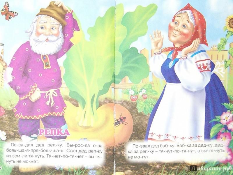 Иллюстрация 1 из 13 для Три любимых сказки. Репка. Читаю по слогам | Лабиринт - книги. Источник: Лабиринт