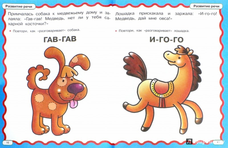 Иллюстрация 1 из 32 для Академия для малышей 1100 игр и заданий. 2-3 года - Валентина Дмитриева   Лабиринт - книги. Источник: Лабиринт