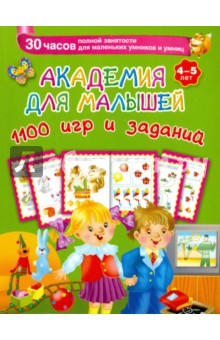 Дмитриева Валентина Геннадьевна Академия для малышей. 1100 игр и заданий. 4-5 лет