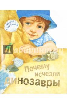 Почему исчезли динозаврыОтечественная поэзия для детей<br>Представляем вашему вниманию книгу Сметанина Андрея Викторовича  Почему исчезли динозавры. <br>Для чтения взрослыми детям.<br>