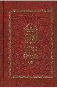 Святое Евангелие Господа нашего Иисуса Христа на церковнославянском языке