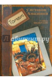 Шклярский Альфред Томек у истоков Амазонки