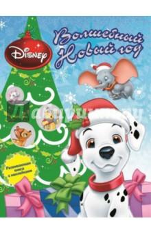 Животные Disney. Волшебный Новый год. Развивающая книжка с наклейками