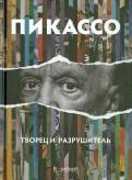 Арианна Стасинопулос-Хаффингтон: Пикассо. Творец и разрушитель