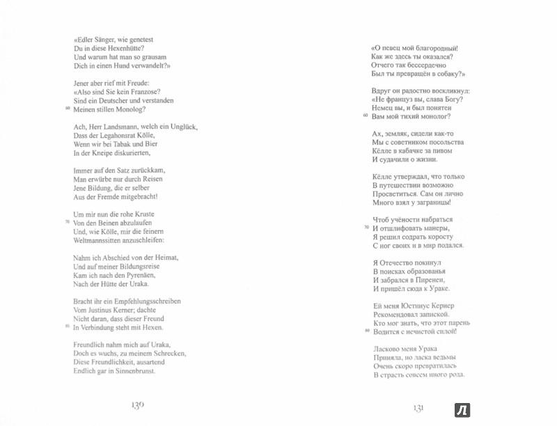 Иллюстрация 1 из 6 для Поэмы (на русском и немецком языках) - Генрих Гейне   Лабиринт - книги. Источник: Лабиринт