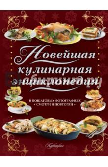 Обложка книги Новейшая кулинарная энциклопедия в пошаговых фотографиях