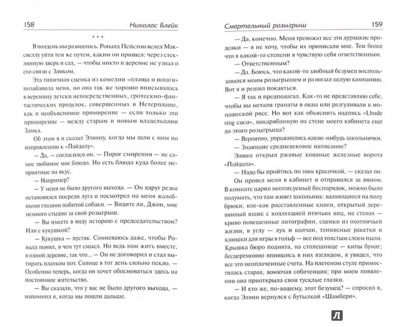 Иллюстрация 1 из 27 для Смертельный розыгрыш. Конец главы - Николас Блейк   Лабиринт - книги. Источник: Лабиринт